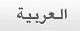 Arztpräsentation arabisch